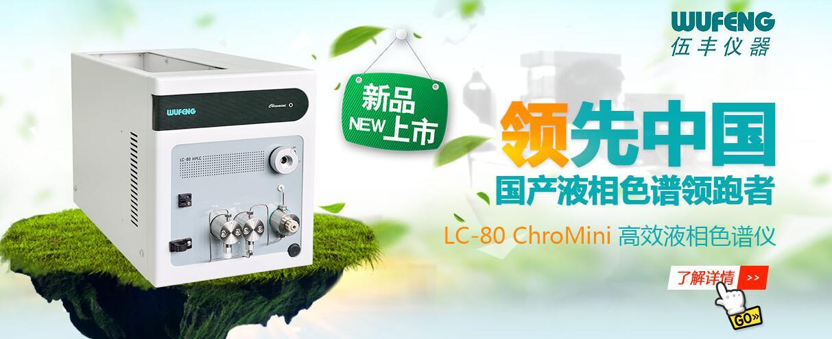 LC-80 ChroMini高效液相色