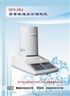 SFY-20A污泥含水率检测仪 污泥水分测定仪