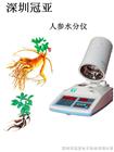 SFY-20A中药水分仪,虫草水分仪,冬虫夏草水分含量分析仪,药材水分测定仪