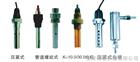 工業電導電極1.0 0.1、0.01電導率電極,工業電導率電極