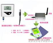 短信查询温湿度记录仪 短信报警数据记录仪 温湿度无线传输报警记录仪