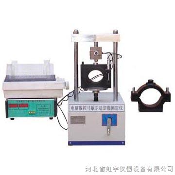 马歇尔稳定度测试仪(马歇尔稳定度试验专用)马歇尔稳定度测定仪