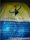 ISO标准砂/灌砂法标准砂/路面铺砂法/厦门标准砂/标准砂
