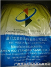 ISO標准砂/灌砂法標准砂/路面鋪砂法/廈門標准砂/標准砂