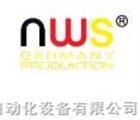 NWS鉗子NWS中國總代理