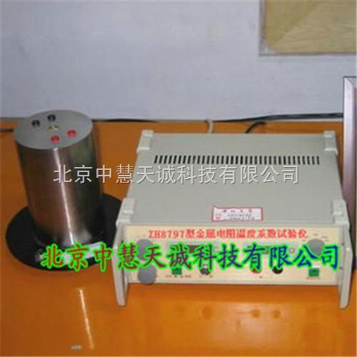 金属电阻温度系数试验仪