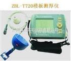 ZBL-T720 楼板厚度检测仪