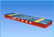 SCS-XC-E短台面电子汽车衡(固定式轴重秤)