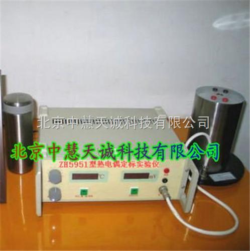 热电偶定标实验仪