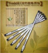 WondaSilC18中药柱