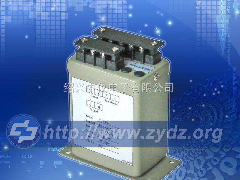 fpa型铁壳交流电流变送器,采用asic芯片(特制变送器厚膜电路),超