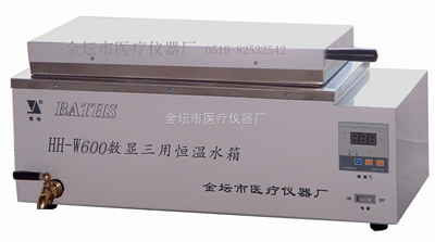 HH-W600数显三用恒温水箱生产厂家