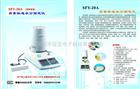 SFY-20A干化污泥水分仪、干化污泥水分测定仪、干化污泥快速水分仪