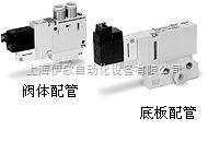 五通集装式电磁阀VV5Q55-1004C