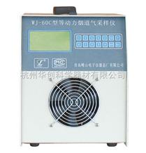 WJ-60C型等动力烟道微污染物采样器