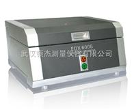 江西南昌EDX600B贵金属及镀层检测仪