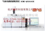 气相色谱质谱联用仪 GCMS-QP2010SE