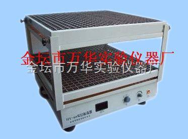 HY-6双层调速多用振荡器