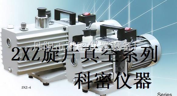 ◆双级高速直联结构旋片真空泵