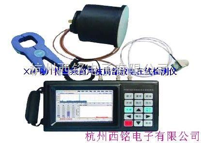 局部放电 特高频超声波局部放电 在线检测仪