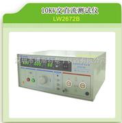 龙威10KV交直流耐压测试仪