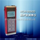HCH-2000D科电仪器品牌超声波测厚仪