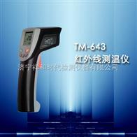 TM-643红外线测温仪
