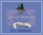供应NDJ-1旋转粘度计,数字粘度计