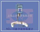 NDJ-5S数字旋转粘度计