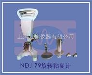 供应NDJ-79旋转粘度计,数字粘度计