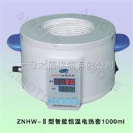 供应ZNHW-Ⅱ智能恒温电热套