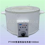 PTHW型调温控温电热套