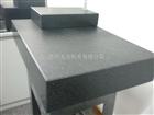 400*400*70mm大理石测量平台|花岗岩测量平台|苏州大理石平板