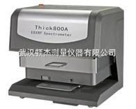 Thick 800A镀层测厚X射线荧光谱仪