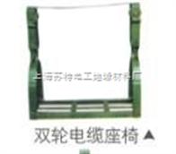 双轮电缆座椅