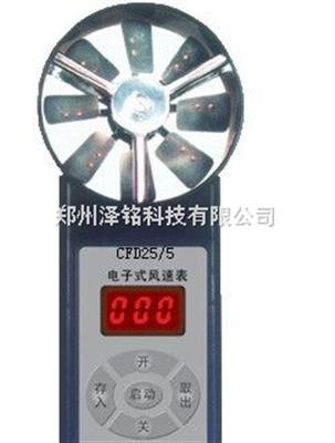 FC-CFD-5电子式风速表     煤矿井电子式风速表     矿上专用电子式风速表