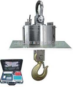 耐高温电子吊钩秤(1T-50T)