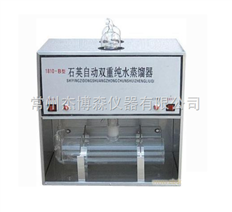1810-B自动双重纯水蒸馏器