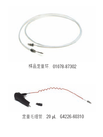 定量毛细管... G1367e