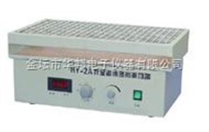 HY-2(A)调速多用振荡器