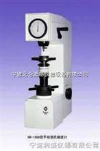 HR-150A宁波北仑 洛氏硬度计