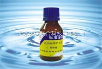 氨氮标准溶液 氨氮标准贮备液