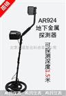 金属探测器AR924+AR924+