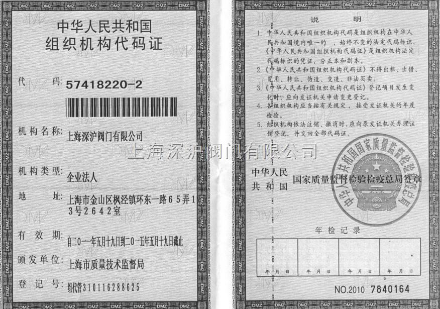 上海深沪阀门 组织机构代码证