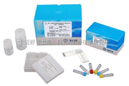 人胃蛋白酶(pp)elisa试剂盒