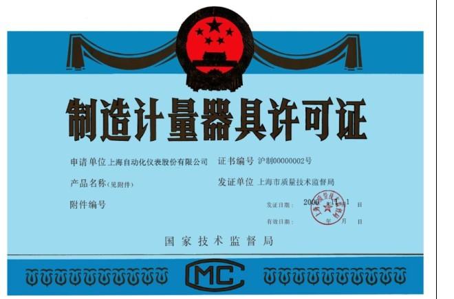 制造計量器具許可證