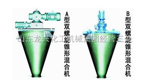 新型双锥混合机、多功能双锥混合机