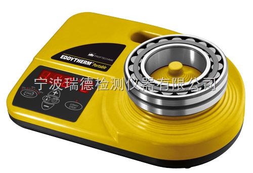 EDDYTHERM ProtableEDDYTHERM Protable便携式轴承加热器 中国总代理 德国pruftechnik原装进口
