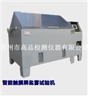 吴江盐雾测试机价格|盐雾试验箱价格