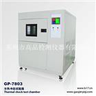 高品三槽式冷热冲击试验机|触控式冷热冲击试验机
